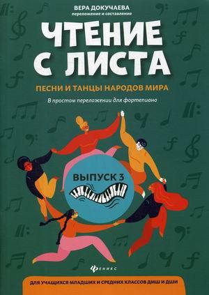 Чтение с листа: Песни и танцы народов мира: Вып.3