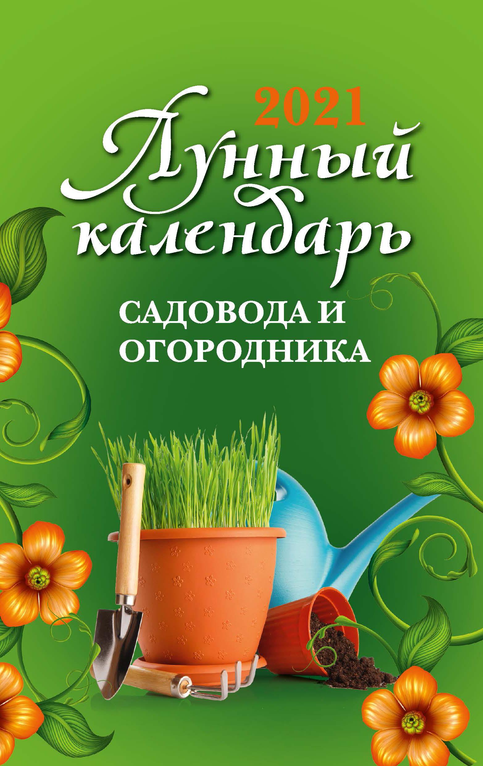 Лунный календарь садовода и огородника: 2021