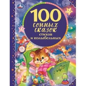 100 сонных сказок, стихов и колыбельных