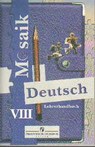 Немецкий язык. 8 кл.: Книга для учителя. Пособие для шк. с угл. изуч.