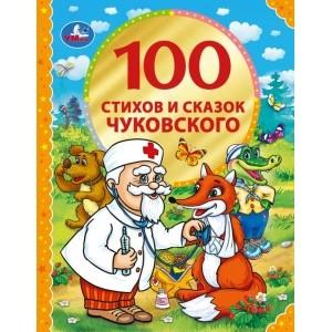 100 стихов и сказок Чуковского