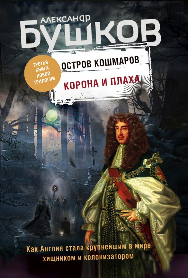 """Корона и плаха. Третья книга новой трилогии """"Остров кошмаров"""""""
