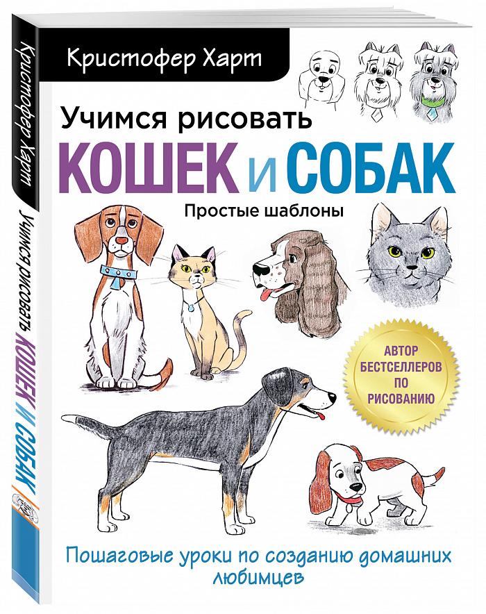 Учимся рисовать кошек и собак. Пошаговые уроки по созданию домашних любимце