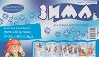 Зима: Учебно-методическое пособие для детей и родителей, разбор основных те