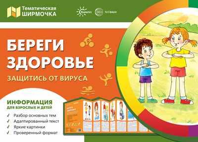 Береги здоровье: Учебно-методическое пособие для детей и родителей, разбор