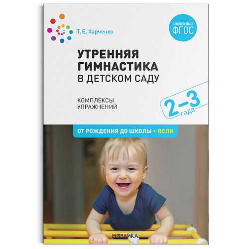 Утренняя гимнастика в детском саду. 2-3 года: Комплексы упражнений. ФГОС