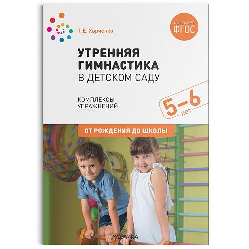Утренняя гимнастика в детском саду. 5-6 лет: Комплексы упражнений. ФГОС