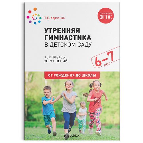 Утренняя гимнастика в детском саду. 6-7 лет: Комплексы упражнений. ФГОС