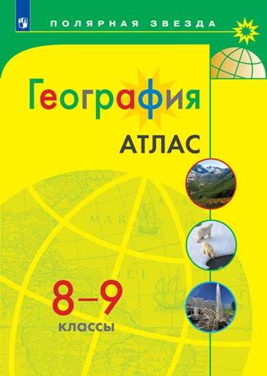 Атлас 8-9 кл.: География