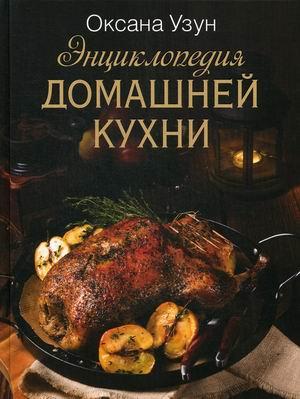Энциклопедия домашней кухни