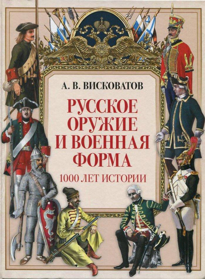 Русское оружие и военной форма. 1000 лет истории