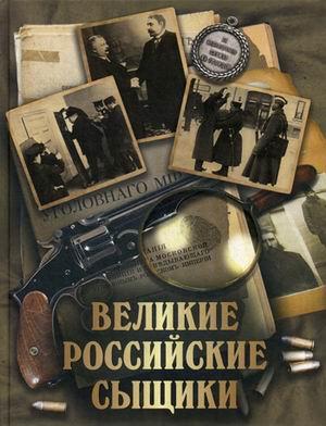 Великие российские сыщики