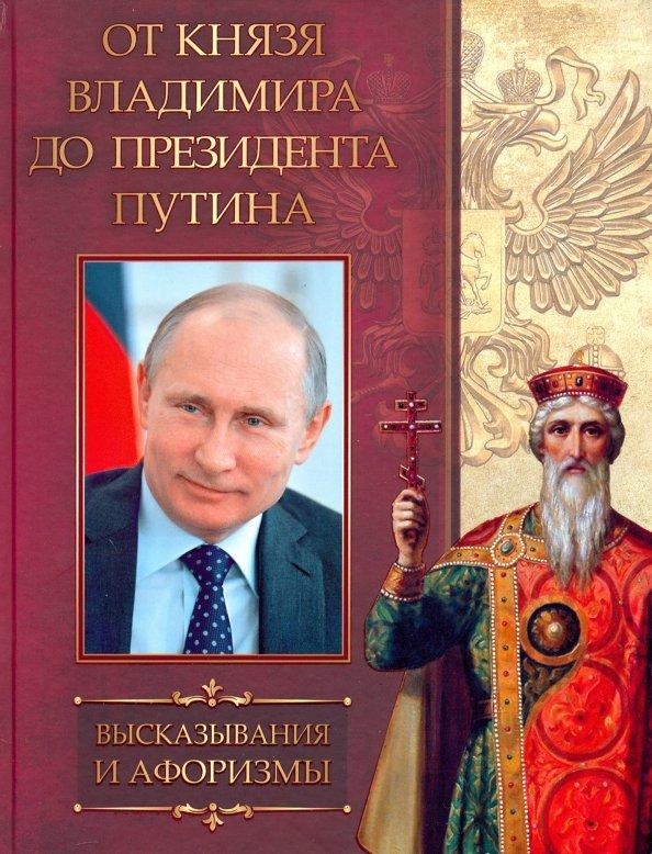 От князя Владимира до президента Путина: Высказывания и афоризмы