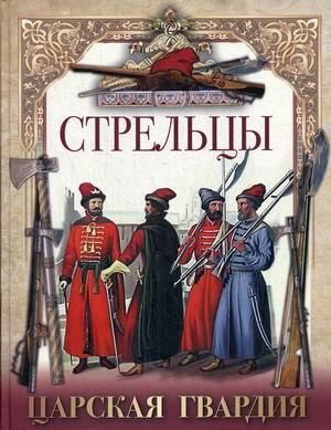 Стрельцы. Царская гвардия