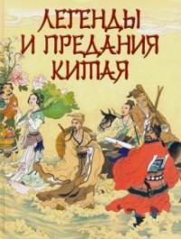 Легенды и предания Китая