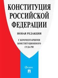 Конституция РФ (с комментариями Конституционного Суда РФ)