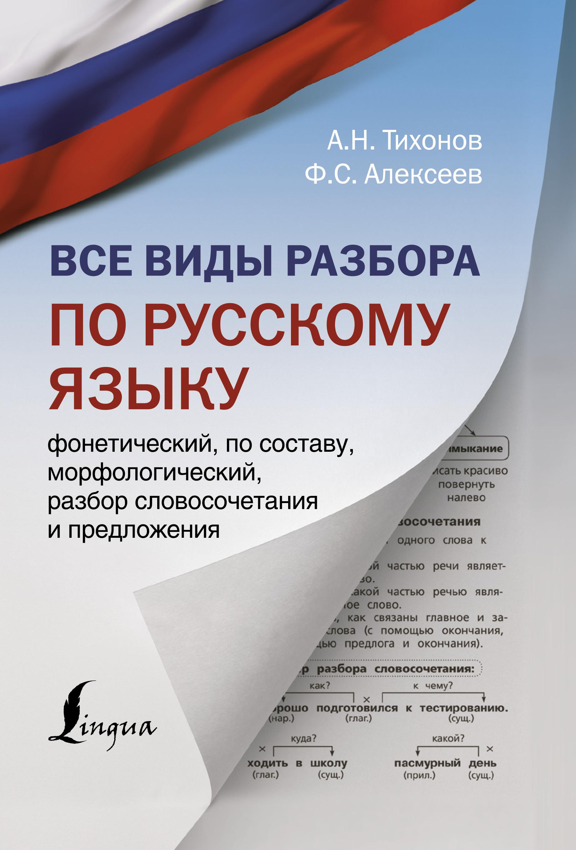 Все виды разбора по русскому языку: Фонетический, по составу, морфологическ
