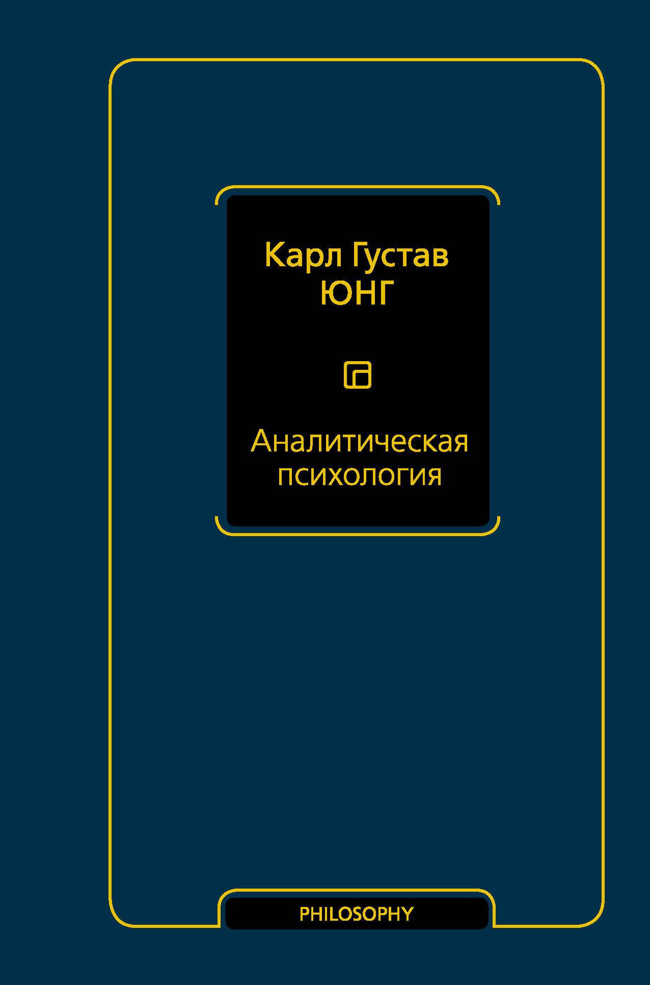 Аналитическая психология: Сборник