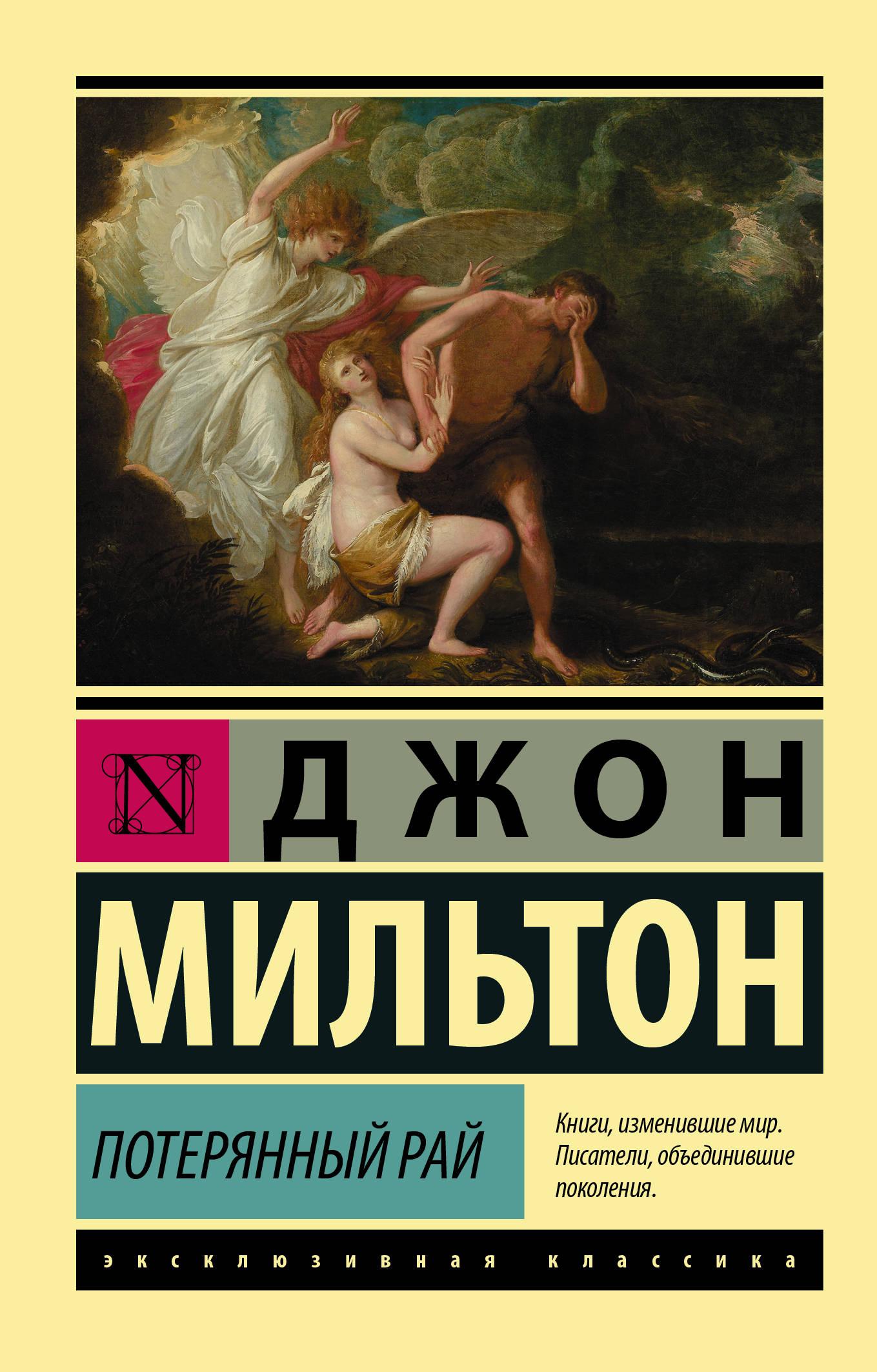 Потерянный рай: Роман