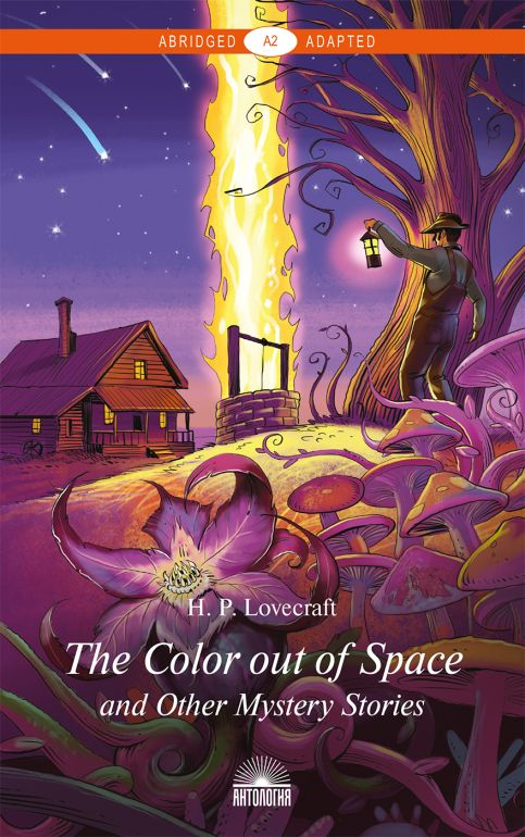 """The Color out of Space and Other Mystery Stories = """"Цвет из иных миров"""" и другие мистические истории"""