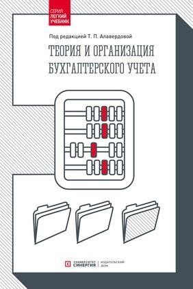 Теория и организация бухгалтерского учета: Учебник