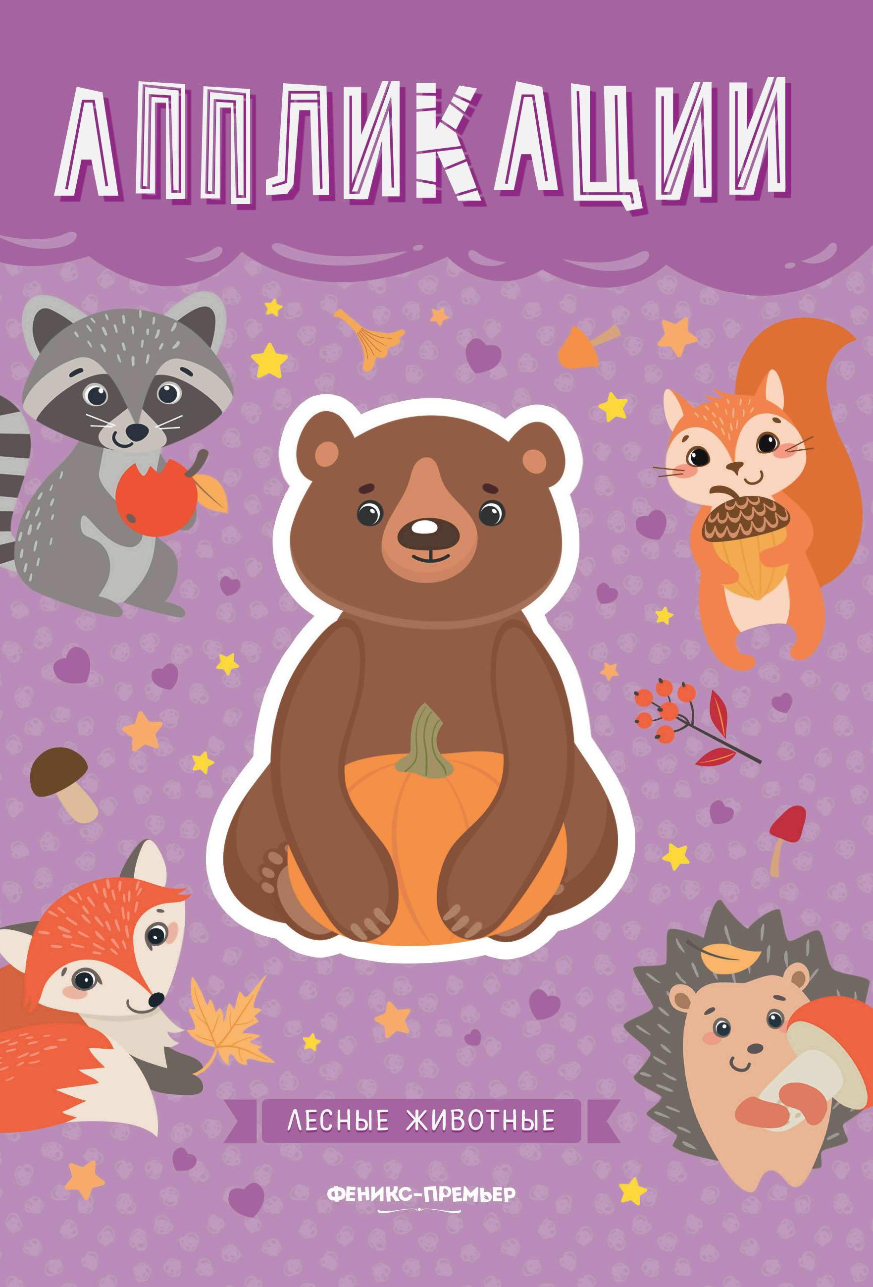 Лесные животные: Книжка-вырезалка