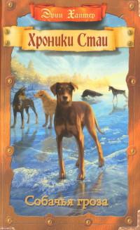 Собачья гроза