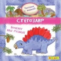 Почему мы разные. Стегозавр