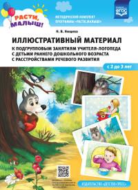 Иллюстративный материал к подгрупповым занятиям учителя-логопеда с детьми раннего дошкол. возраста с расстройствами речевого разв.
