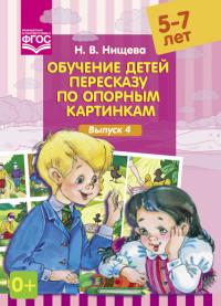 Обучение детей пересказу по опорным картинкам: 5-7 лет. Вып. 4 ФГОС