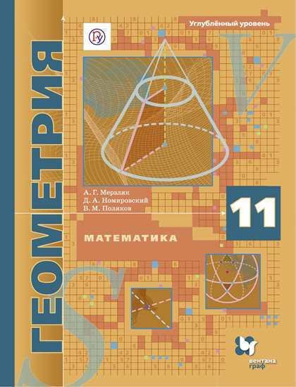Математика. Геометрия. 11 кл.: Углубленный уровень: Учебник ФГОС