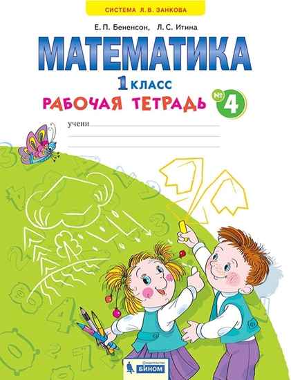 Математика. 1 класс: Рабочая тетрадь № 4 (ФГОС)