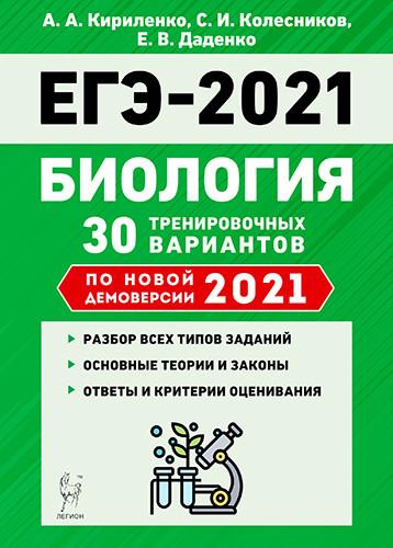 Биология. Подготовка к ЕГЭ-2021. 30 тренировочных вариантов по демов. 2021 г.