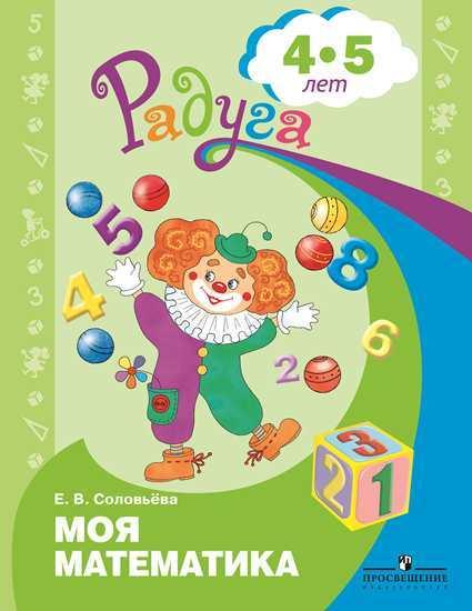 Моя математика. 4-5 лет: Развивающая книга для детей ФП