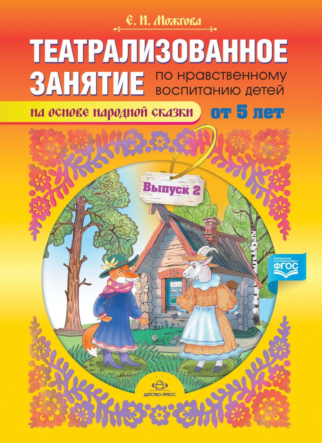 Театрализованное занятие по нравств. воспит. для детей от 5 лет (на основе народ. сказки). Вып 1 ФГОС