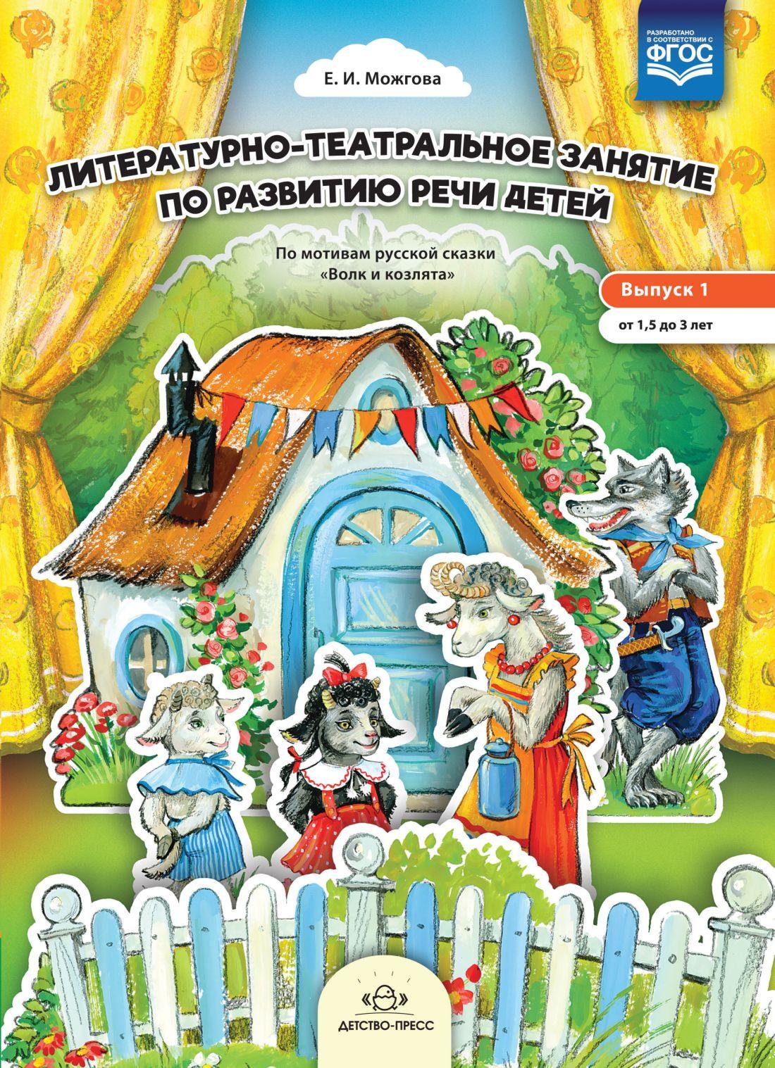 Литературно-театральное занятие по развитию речи детей. Вып. 1. От 1,5 до 3 лет ФГОС