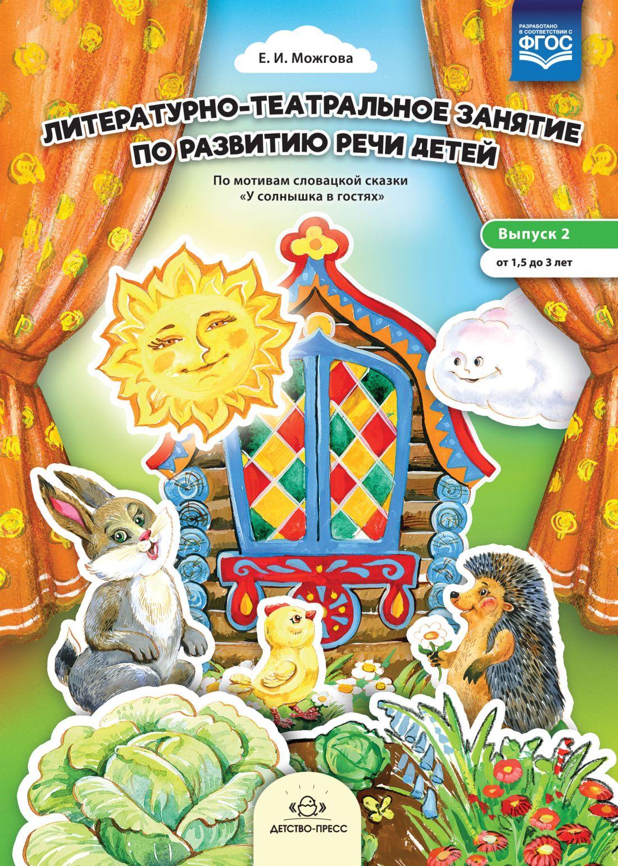 Литературно-театральное занятие по развитию речи детей. Вып. 2. От 1,5 до 3 лет ФГОС