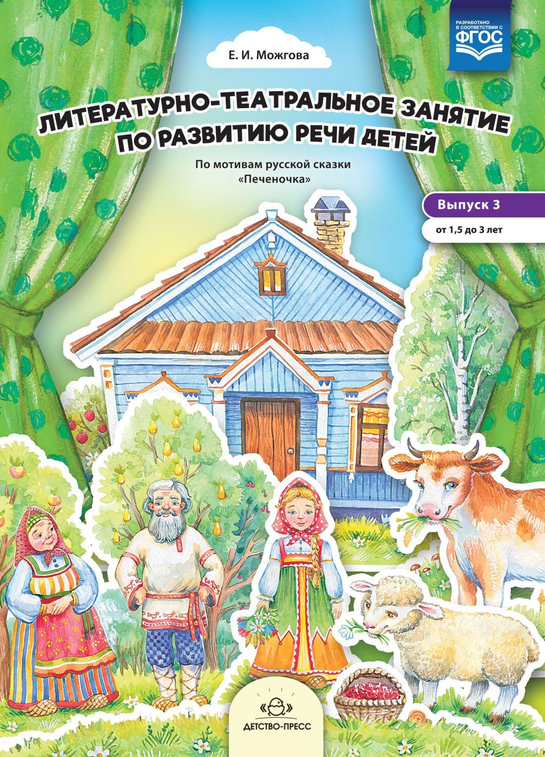 Литературно-театральное занятие по развитию речи детей. Вып. 3. От 1,5 до 3 лет ФГОС