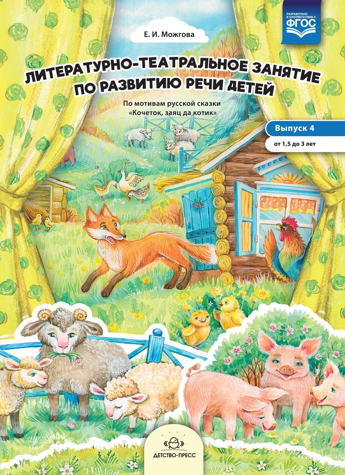 Литературно-театральное занятие по развитию речи детей. Вып. 4. От 1,5 до 3 лет ФГОС