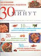 Коллекция кулинарных рецептов: Готовим за 30 минут