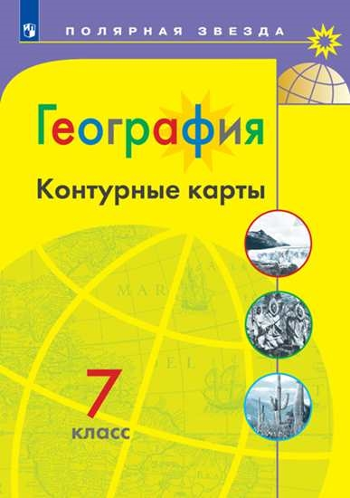 Контурные карты. 7 кл.: География ФП