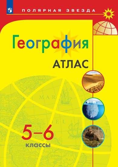 Атлас 5-6 кл.: География ФП