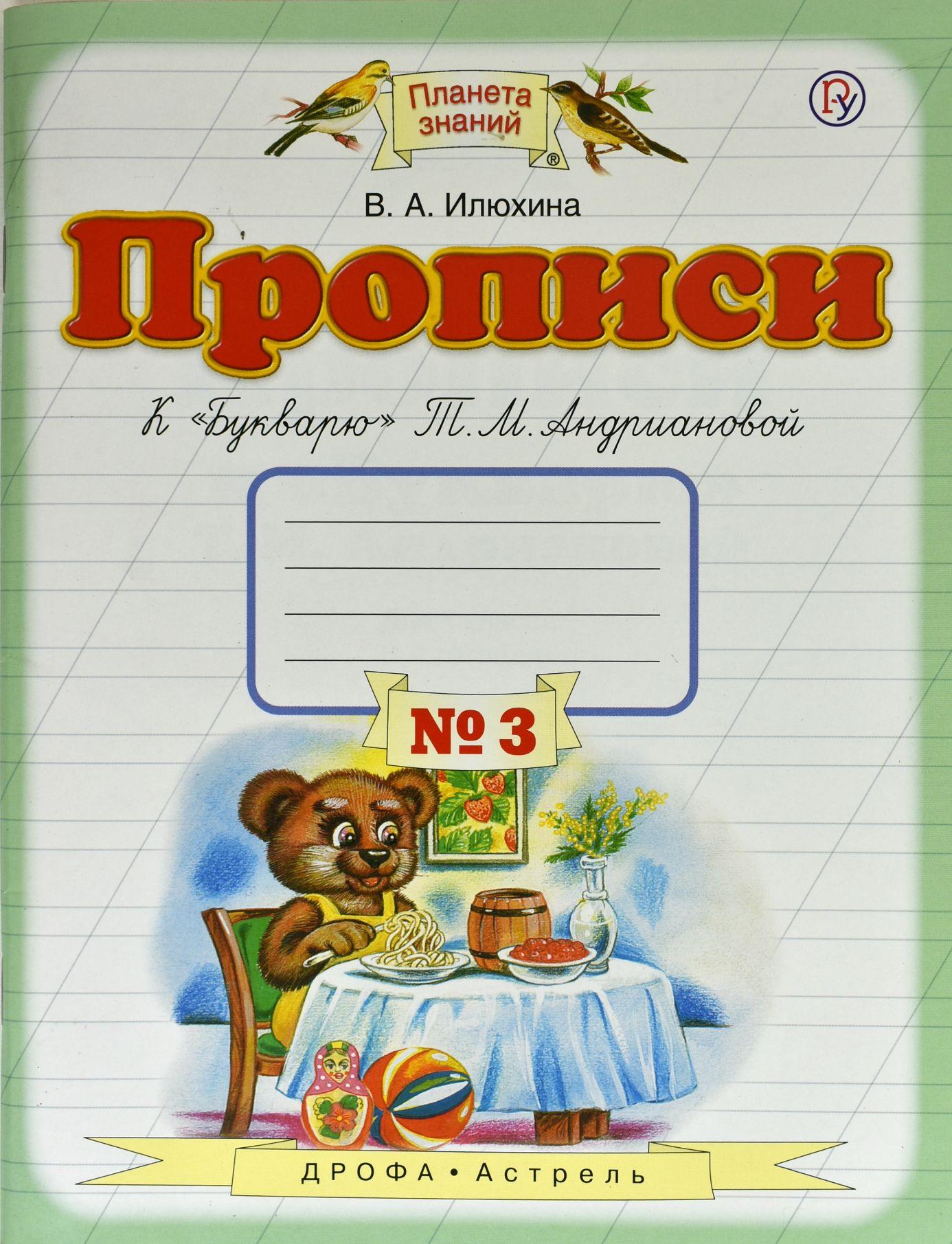 """Пропись № 3: Прописи к """"Букварю"""" Т.М. Андриановой 1 кл. ФП"""