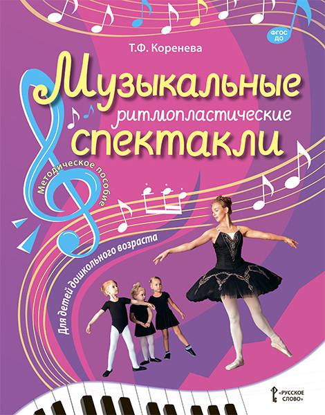 Музыкальные ритмопластические спектакли для детей дошкольного возраста: Метод. пособ.