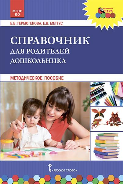 Справочник для родителей дошкольника