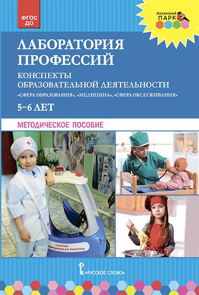 Лаборатория профессий: конспекты образовательной деятельности: 5-6 лет: Метод. пос.