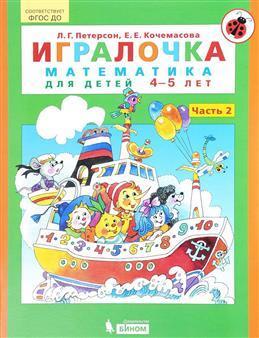 Игралочка. Математика для детей 4-5 лет. Часть 2 ФГОС