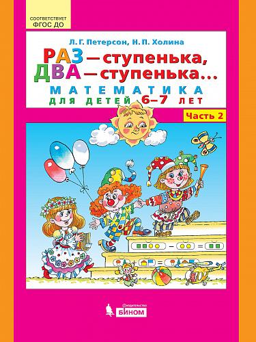Раз - ступенька, два - ступенька... Математика для детей 6-7 лет: Ч.2