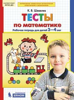 Тесты по математике: Рабочая тетрадь для детей 3-4 лет
