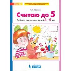Считаю до 5: Рабочая тетрадь для детей 3-4 лет